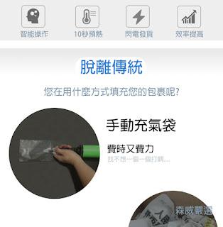 MINIAIR EASI2 氣墊機 緩衝氣墊機 2019 迷你氣墊機 緩衝氣墊製造機 003