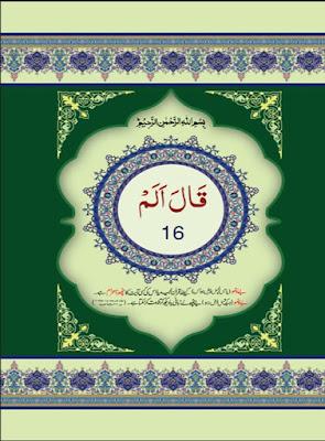 Download: Al-Quran – Para 16 in pdf