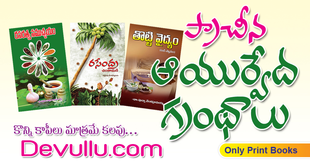Prachina Ayurveda Granthalu, Old Ayurveda Books in Telugu, Ayurveda Books in Telugu, MohanPublications, BhaktiBooks, BhaktiPustakalu, Devullu
