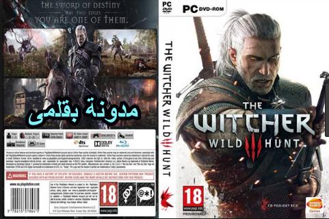 تحميل لعبة the witcher 3 wild hunt عربى كاملة برابط مباشر