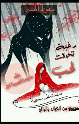 رواية سقوط الهيبة كاملة - ياسمينا احمد