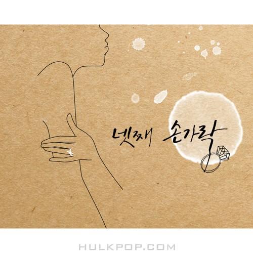 MIN JUN HYUK – 넷째 손가락 – Single