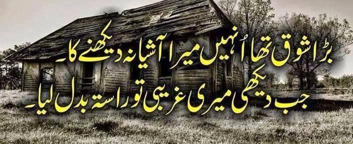 Bara Shouq Tha Unhay!