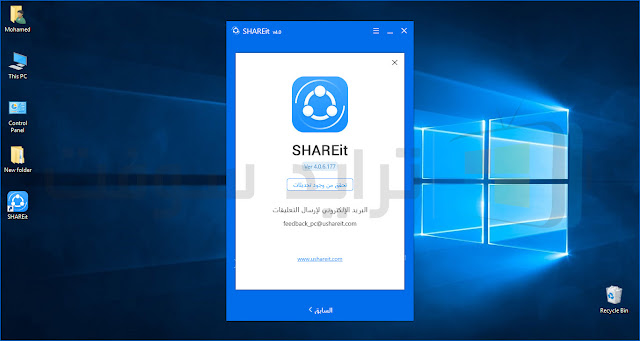 Download Share it For Windows