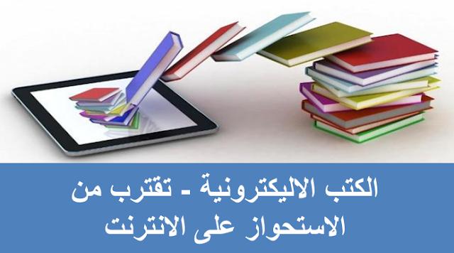 الكتب الاليكترونية - تقترب من الاستحواز على الانترنت