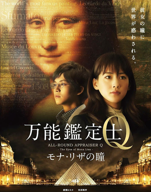 All-Round Appraiser Q: The Eyes of Mona Lisa (2014) ταινιες online seires oipeirates greek subs
