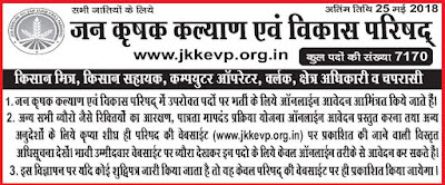 JKKEVP Recruitment 2018 7170 Kisan Mitra, Kisan Sahayak Clerk Bharti
