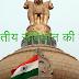 bhartiya samvidhan sabha ka gathan tatha mang (भारतीय संविधान की मांग)