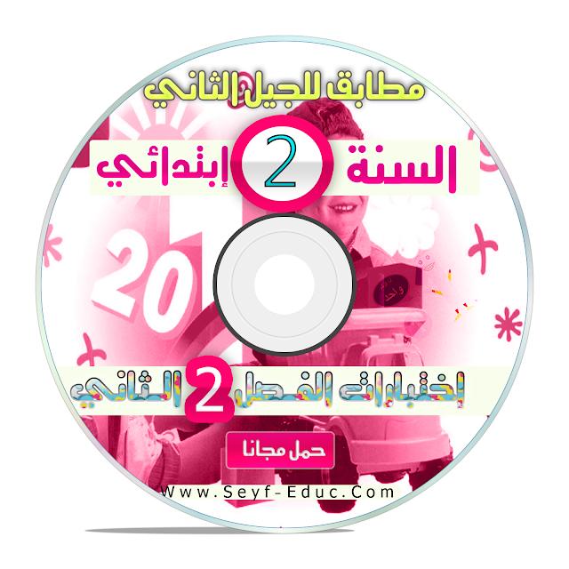 اختبارات السنة الثانية ابتدائي الجيل الثاني الفصل الثاني  - قرص CD