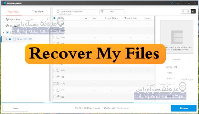 RECOVER My files - مدونة بسيكوباس