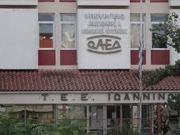 Γιάννενα: Συνεχίζονται Οι Εγγραφές Στην (ΕΠΑ.Σ) Μαθητείας Ιωαννίνων Του ΟΑΕΔ