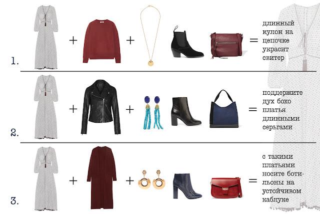 Способы комплектации макси платья в стиле бохо