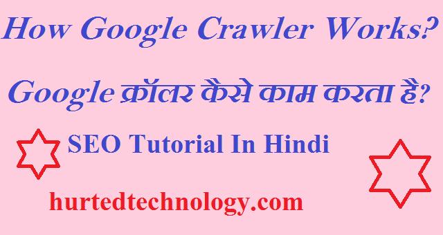 How Google Crawler Works?/Google क्रॉलर कैसे काम करता है?