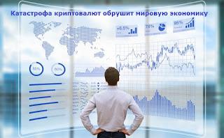Катастрофа криптовалют обрушит мировую экономику