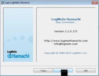 تحميل برنامج Hamachi وشرح طريقة انشاء شبكة