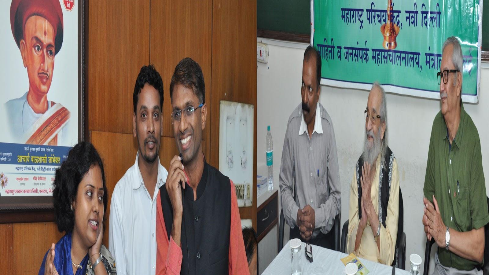 Maharashtra Information Centre अभ्यासपूर्ण वाचन व