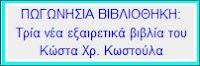 http://vostiniotis-books.blogspot.gr/2015/10/blog-post.html