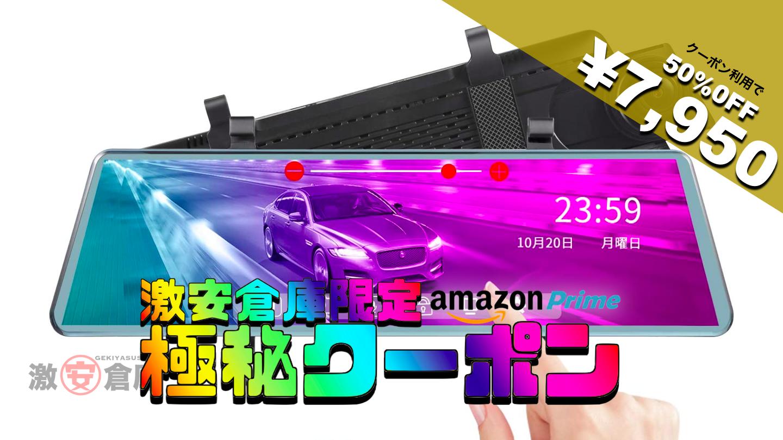 【激安倉庫限定amazonクーポン】YAZACOドライブレコーダーミラー型 50%OFF 7,950円 [5/31まで]