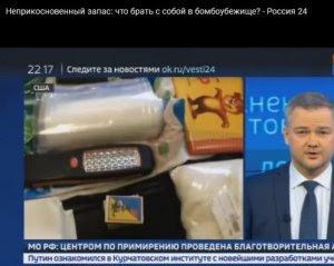 Росіянам масово розповідають, що взяти у бомбосховище