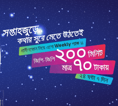 Grameenphonegp-New-daily-weekly-Talktime-bundle-offers