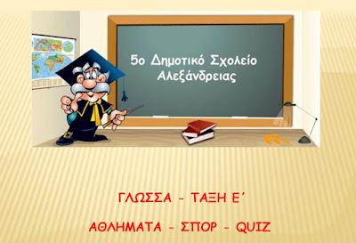 http://atheo.gr/yliko/gle/16.q/index.html