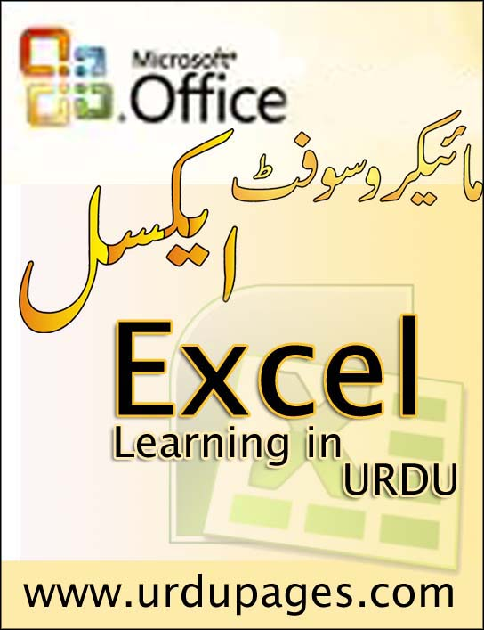 Ms Excel Notes Pdf