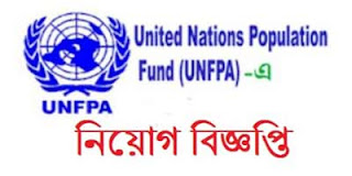 United Nations Population Fund (UNFPA) Job Circular 2019 Image