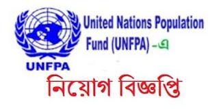 United Nations Population Fund (UNFPA) Job Circular 2019 Image