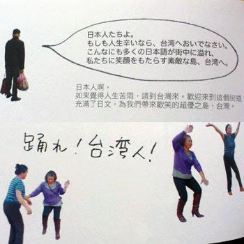 奇怪ねー台湾