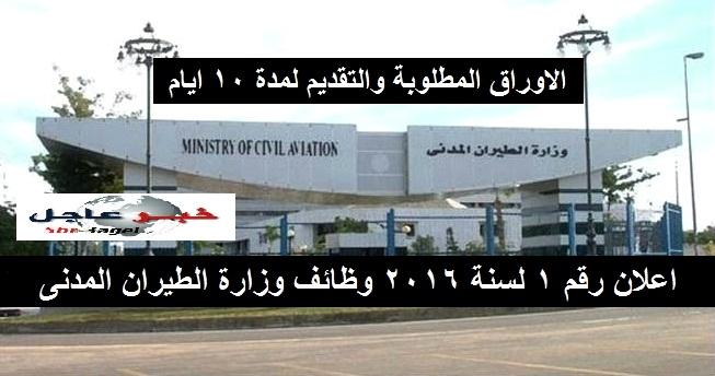 اليوم - اعلان وظائف وزارة الطيران المدنى 1 لسنة 2016 والاوارق وطريقة التقديم لمدة 10 ايام