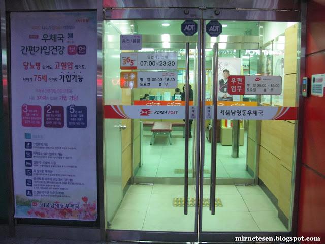 Как отправить посылку из Кореи в Россию