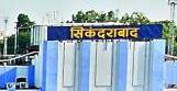 सिकंदराबाद किस राज्य में स्थित है | Secunderabad Kis Rajya Mein Hai
