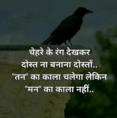 Hindi Shayari Collection | chehare ke rang dekhakar dost na banaana doston,   tan ka kaala chalega par..... man ka nahin।