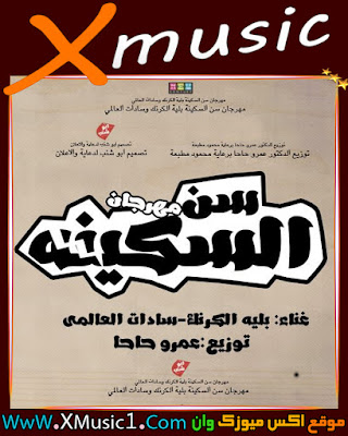 تحميل مهرجان سن السكينه - لـ سادات و بليه الكرنك توزيع حاحا 2017
