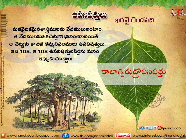 Here is upanishads pdf in telugu.108 upanishads in telugu.upanishads quotes in telugu.upanishads in hindi.upanishads summary in telugu.upanishads pronunciation in telugu.upanishads vs vedas information in telugu.108 upanishads in telugu pdf free download.108 upanishads pdf.who wrote upanishads.108 upanishads in sanskrit.108 upanishads in telugu pdf.list of upanishads in hindi.list of upanishads pdf.names of 108 upanishads in sanskrit.Kalagni rudra   upanishad sanskrit pdf.Kalagni rudra upanishad in hindi.Kalagni rudra upanishad mp3.Kalagni rudra upanishad meaning.Kalagni rudra upanishad hindi pdf.Kalagni rudra   upanishad audio.Kalagni rudra upanishad sanskrit text