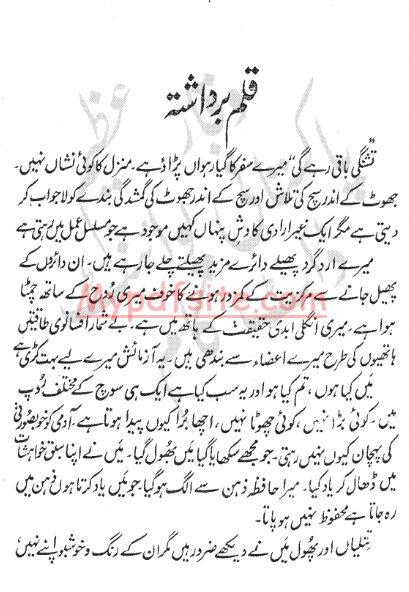 Tashangi Baqi Rahay Gi By Saad u Allah Sha ~ Free English