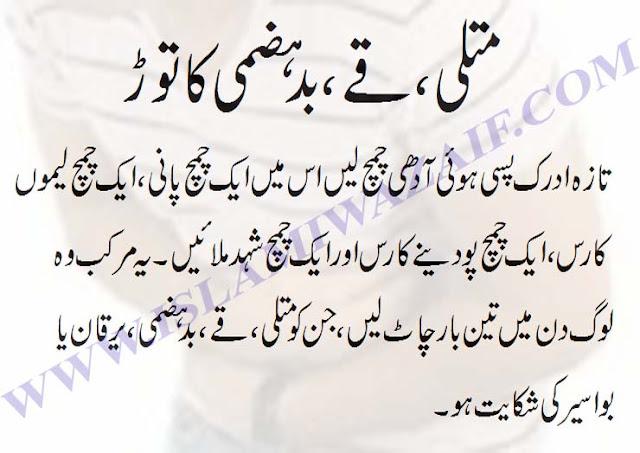 matli, qay or badhazmi ka tor