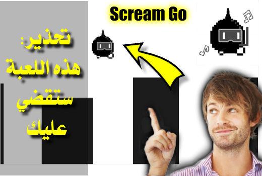 scream go