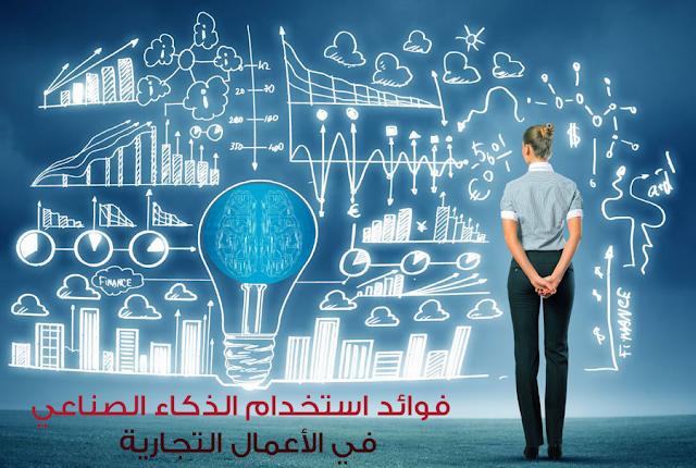 فوائد تطبيق الذكاء الصناعي في الأعمال التجارية