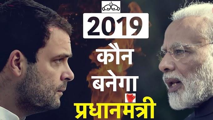 कौन जीतेगा लोकसभा चुनाव ????