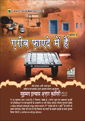Download: Ghareeb Faidy me Hai pdf in Hindi