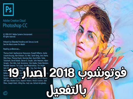 تحميل برنامج فوتوشوب 2018 اصدار 19 بالتفعيل / photoshop cc v19