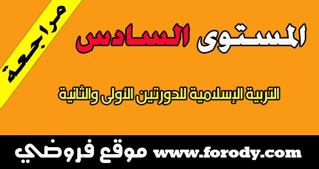 بطاقة مراجعة التربية الإسلامية للدورتين الأولى والثانية للمستوى السادس