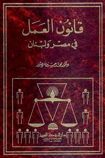 قانون العمل في مصر ولبنان - محمد حسين منصور pdf