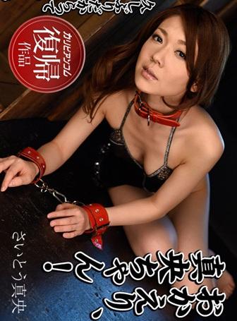 WATCH 030316 509 Mao Saito