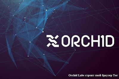 Orchid Labs строит свой браузер Tor