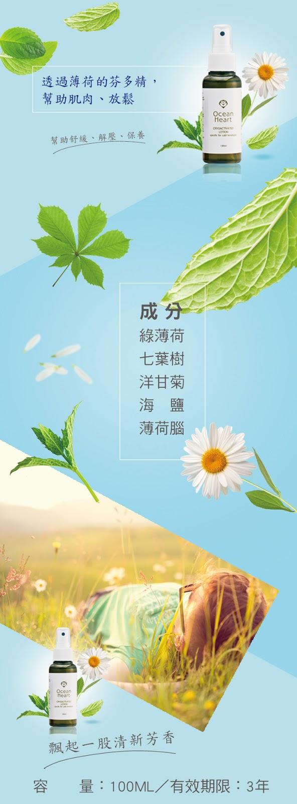 【日常保健】來自大自然植物能量的「冷療原液」 - 富麗佳人-天然,有機,養生,精油保健,預防醫學,免疫力,過敏 ...