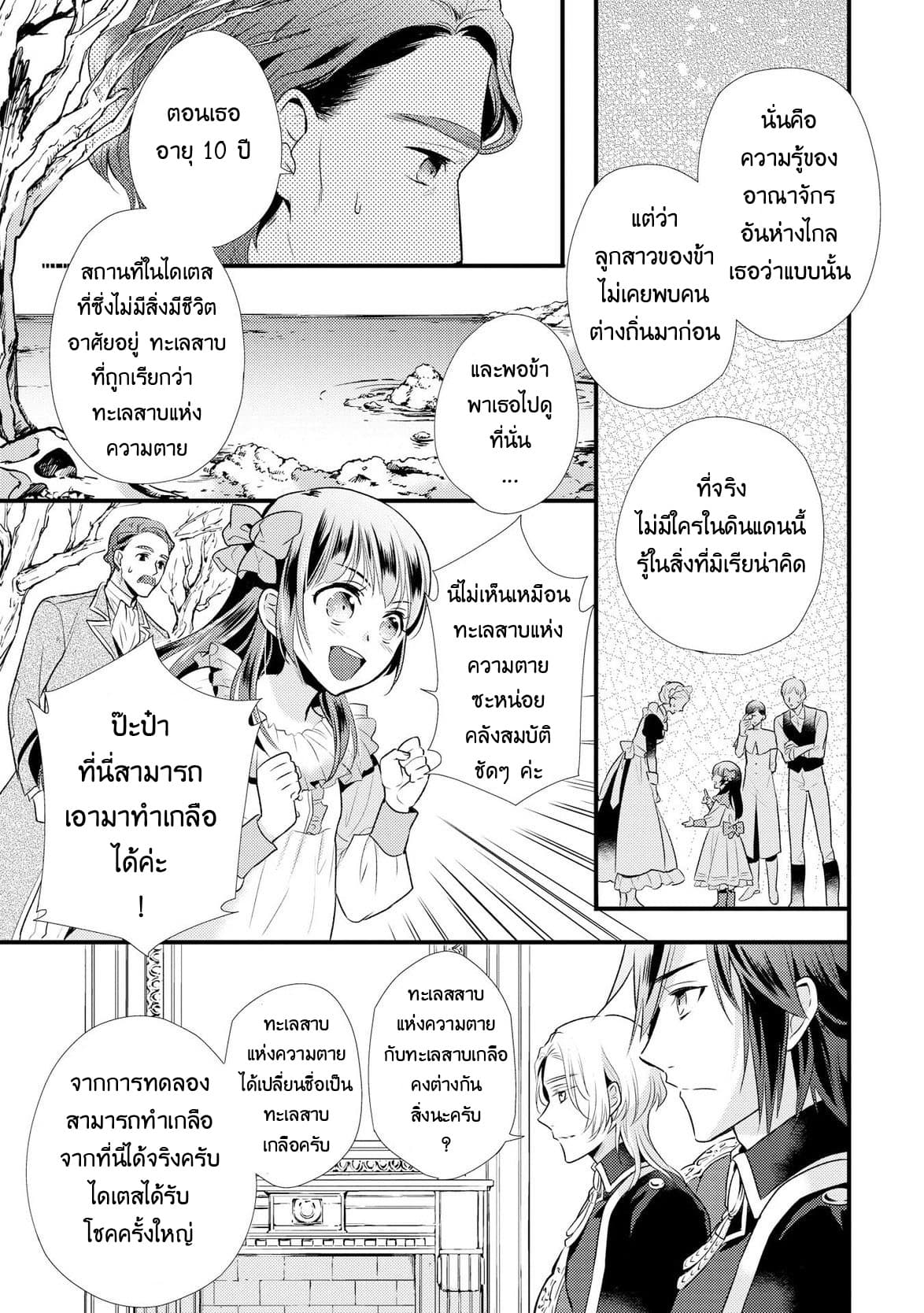 อ่านการ์ตูน Daites Ryou Koubouki ตอนที่ 1 หน้าที่ 24