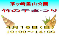 4月16日(日) 竹の子まつり