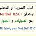 كتاب التدريب  و التحضير لامتحان TestDaF B2-C1 مع الصوتيات و الحلول Mit Erfolg zum Test DaF